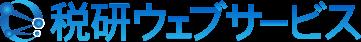 税研ウェブサービス
